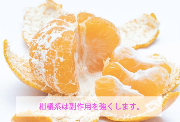 柑橘系は副作用を強力に